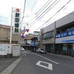 藤木食堂 - 仏生山駅方向から見ると お店は商店街の交差点にある