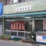 藤木食堂 - お店の外観