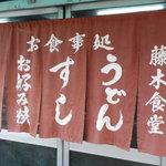 藤木食堂 - のれん