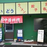 中華料理 海道 -