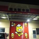 豚太郎  - 総本部です