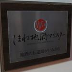 日本酒cafe & 蕎麦 誘酒庵 - 地酒マイスターがいるお店