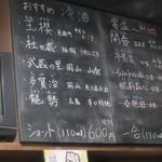 日本酒cafe & 蕎麦 誘酒庵 - 黒板のメニュー