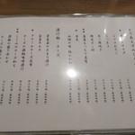 日本酒cafe & 蕎麦 誘酒庵 - つまみメニュー1