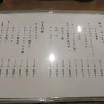 日本酒cafe & 蕎麦 誘酒庵 - つまみメニュー2