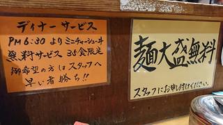 和鉄 蒲田店 - サービス