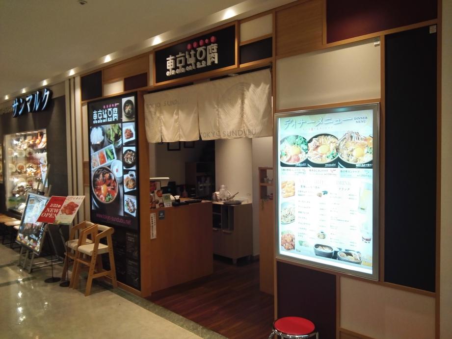 東京純豆腐 グランデュオ蒲田店