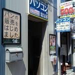 パンの森 江古田 直売所 - お店外観。