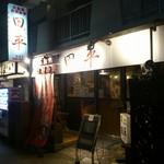 64546075 - お店の外観(夜間)です。(2017年3月)