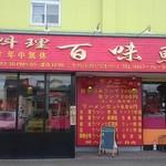 台湾料理 百味鮮 - お店の前は駐車場