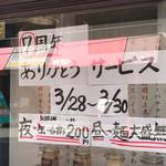 64548290 - 祝7周年!3/28~3/30は麺の大盛無料他サービスあり