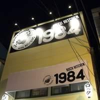 ロックキッチン1984 - 2階ですよ!