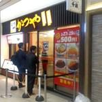 かつや - 店舗・外観[平成29年3月28日(火)]