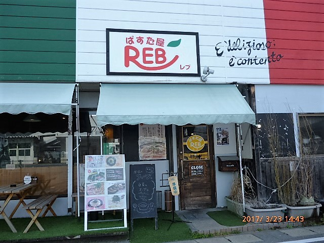 REB name=