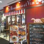 ラ・ブーシェリー・エ・ヴァン 肉屋のワイン食堂 -