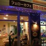 フェローサーフ&カフェ 甲斐 - 店舗写真
