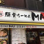 風龍.MAX -