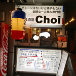 立喰酒場 Choi -
