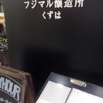 フジマル醸造所 -