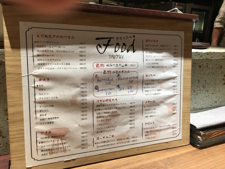 串焼きビストロ グリとニル