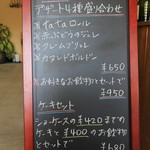 tata - 本日のデザート4種盛り合わせ
