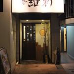 麺や 維新 - 目黒駅から5分ほど