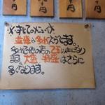 池谷精肉店 -