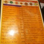 インド料理カバブハウス - メニュー。