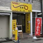 やましょう - 桜木町駅から徒歩7分くらい