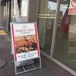 札幌 大吾ぱん屋 - 平岸パークマンション1階にございます。駐車場無し。