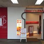 札幌 大吾ぱん屋 - 朝からオープン便利なパン屋さんです。