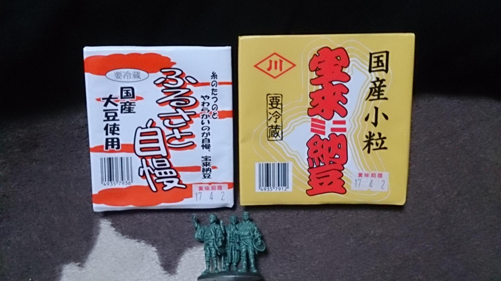 宝来 森田利雄商店 name=