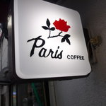 珈琲の店 Paris COFFEE - ☆珈琲Paris Coffee☆