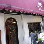 珈琲の店 Paris COFFEE - ☆外観も歴史を感じますね(^^ゞ☆