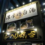 らーめん銀杏 - 巨大な看板