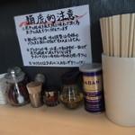 猫トラ亭 - 調味料、お箸