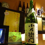 楽酒楽肴 越冬 -