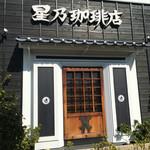 64572697 - 星乃珈琲 瀬谷店