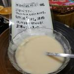 森の家庭料理レストラン - 田村の甘酒