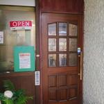 喫茶アンデス - レトロさが好い味出しの喫茶店1