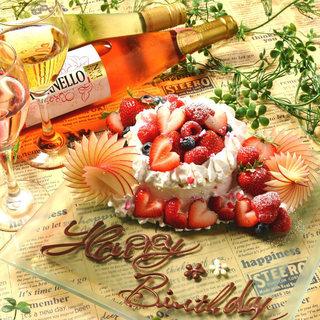 大切な方のお誕生日のお祝いや特別な記念日にいかが