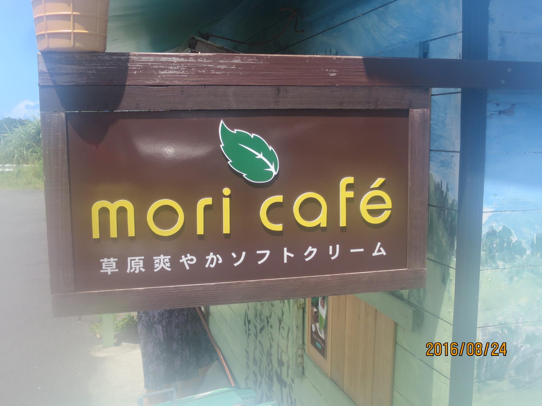 mori cafe