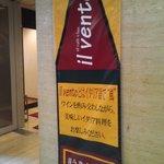イルヴェント 広島 - 県民文化センター側入口