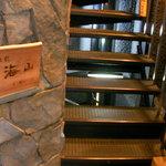 海山 - 1階の入り口を開けたら、右手のらせん階段で2階までお越しください。