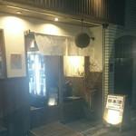 酒と三菜 菜々蔵 - 入口