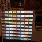 関西 風来軒 - 食券機