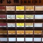 関西 風来軒 - ラーメンのメニューはこんな感じです