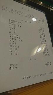 奴寿司 - メニュー