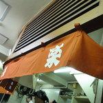共楽 - カウンターの暖簾