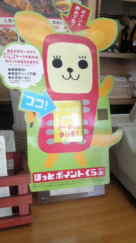 ほっともっと 札幌駅北口店